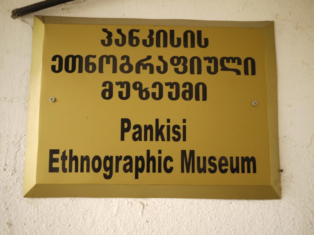Pankisi Ethnolographic Musuem plaque